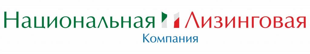 НАЦ ЛИЗИНГОВАЯ КОМПАНИЯ__ лого__РУС.JPG